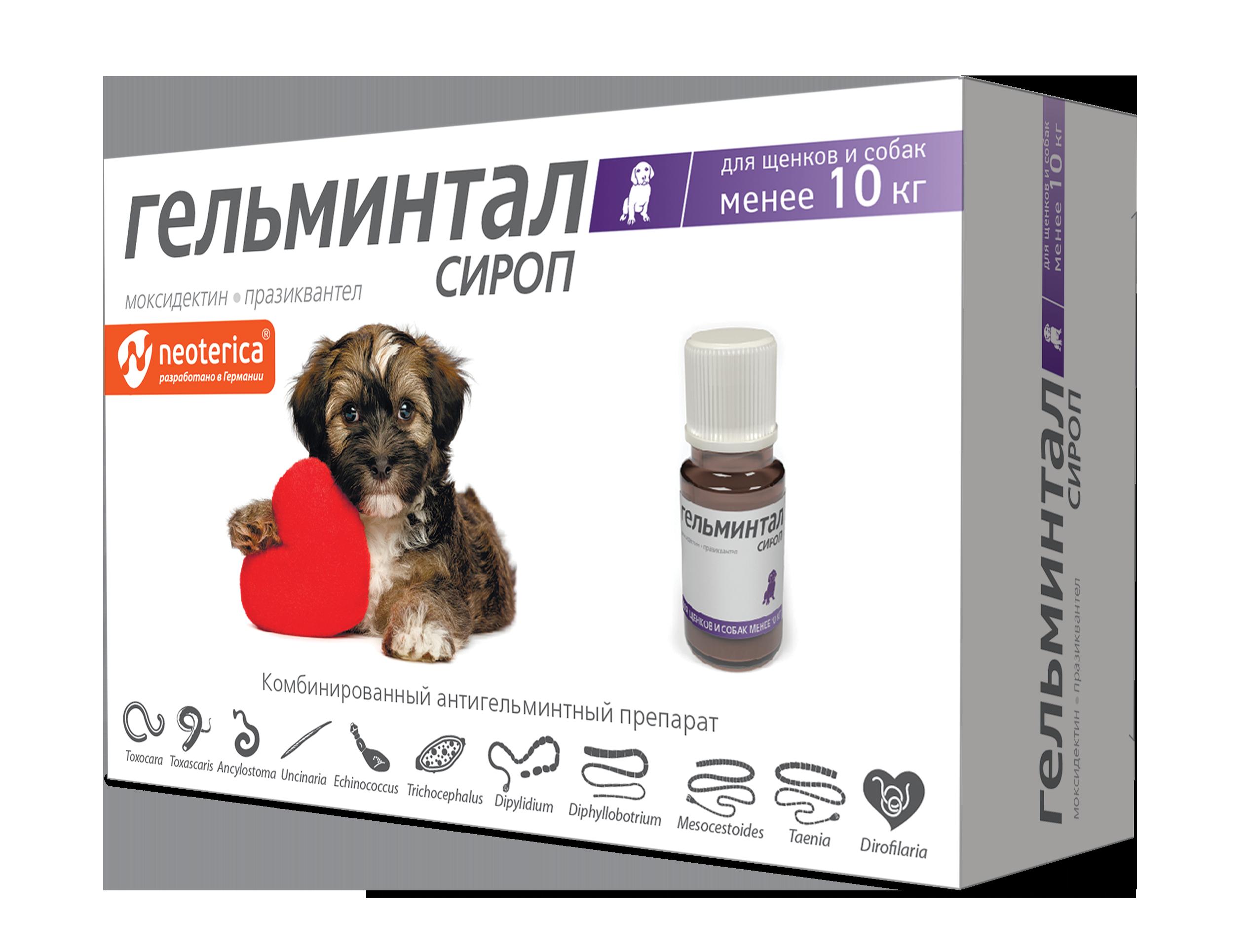 Сироп Гельминтал для щенков и собак менее 10 кг